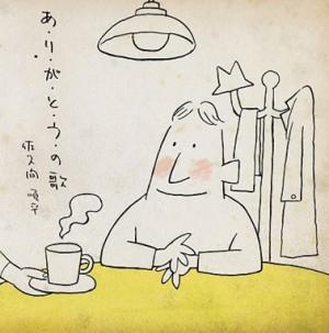 佐久間順平 / あ・り・が・と・う・の歌