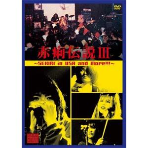 赤痢 / 赤痢伝説III~赤痢・イン・USA And More!!!~ [DVD]