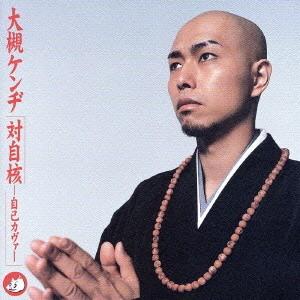 大槻ケンヂ / 対自核-自己カヴァー-(HQCD)