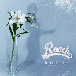 ROACH / リーリヤ -never again-