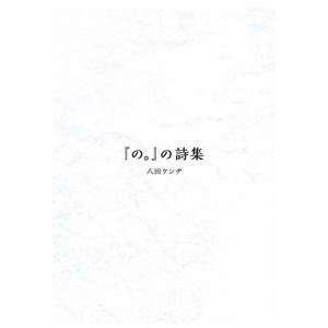 八田ケンヂ / 『の。』の詩集