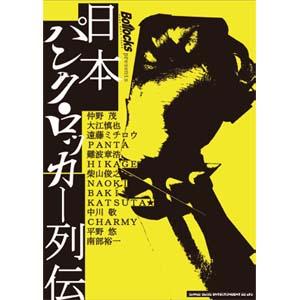 BOLLOCKS (ZINE) / 日本パンク・ロッカー列伝