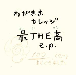 わがままカレッジ / 最THE高 e.p.