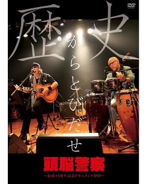 頭脳警察 / ふざけるんじゃねえよ~結成45周年記念ドキュメント LIVE DVD~