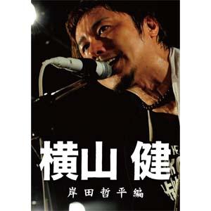 KEN YOKOYAMA / 横山健 / 横山健 ―岸田哲平編―