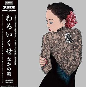 なかの綾 / わるいくせ(LP)