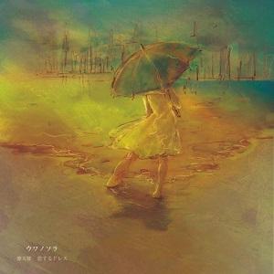 ウワノソラ / 摩天楼 / 恋するドレス 【RECORD STORE DAY 04.18.2015】