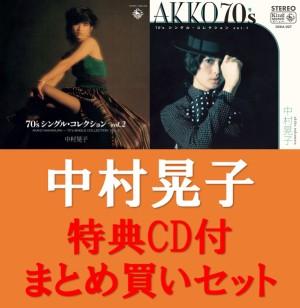 中村晃子 / 『70'sシングルコレクション VOL.1&VOL.2』特典CD付まとめ買いセット