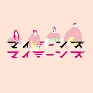 マイミーンズ / 君のマインズ【RECORD STORE DAY 04.18.2015】
