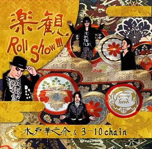 水戸華之介&3-10 chain / 楽観Roll Show!!!