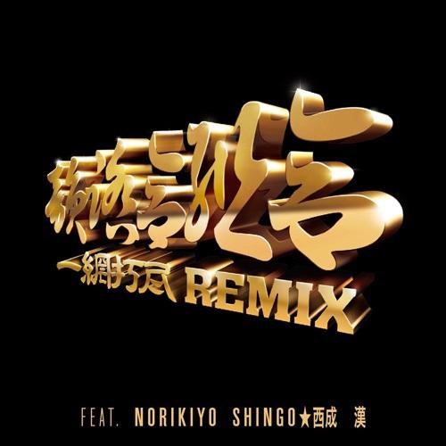 """韻踏合組合 / 一網打尽 Remix """"12"""""""