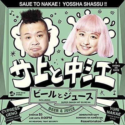 サ上と中江           / ビールとジュース[CD]
