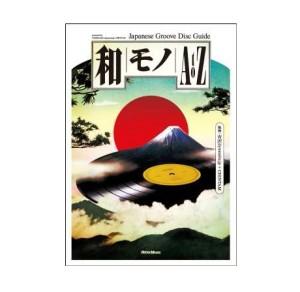 DJ YOSHIZAWA DYNAMITE.JP / DJ吉沢dynamite.jp / 和モノ A to Z