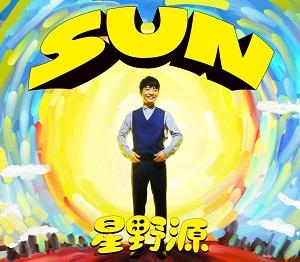 星野源 / SUN