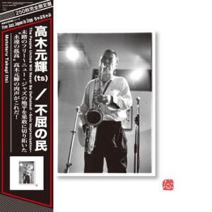 MOTOTERU TAKAGI / 高木元輝 / Solo / ソロ~不屈の民(LP)