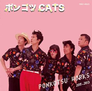 ポンコツCATS / PONKOTSU WORKS 2011-2013