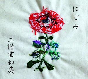 二階堂和美 / にじみ