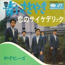 ザ・デビィーズ / 青いささやき/ 恋のサイケデリック(初回限定プレス)