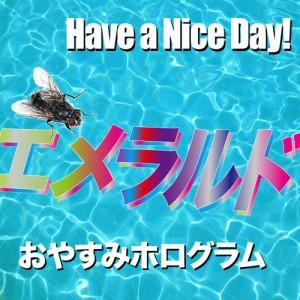 おやすみホログラム×Have a Nice Day! / エメラルド