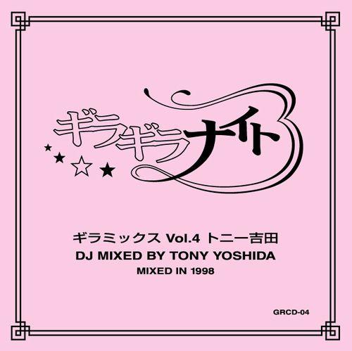 トニー吉田 / ギラミックス VOL.4