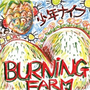 SHONEN KNIFE / 少年ナイフ / Burning Farm(紙ジャケット)