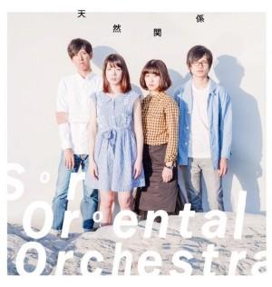 Sir Oriental Orchestra / 天然関係