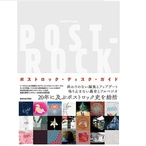 金子厚武 / ポストロック・ディスク・ガイド (BOOK)