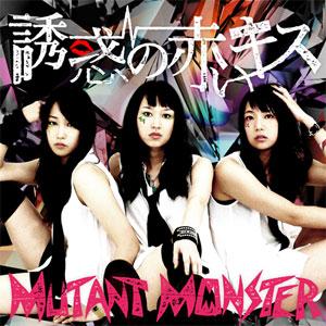 MUTANT MONSTER / 誘惑の赤いキス