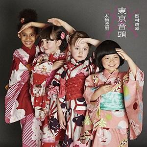 木津茂里×岡村靖幸     / 東京音頭-TOKYO RHYTHM(アナログ)