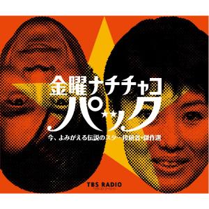 パック・イン・ミュージック / 金曜ナチチャコパック 今、よみがえる伝説のスター投稿者・傑作選