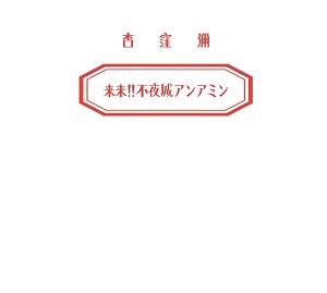 杏窪彌(アンアミン) / 来来!!不夜城アンアミン
