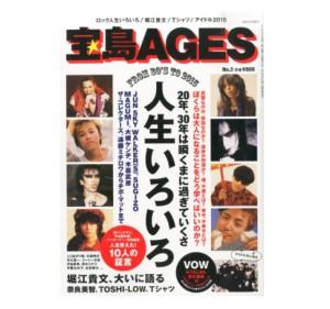 宝島AGES / 宝島AGES No.3