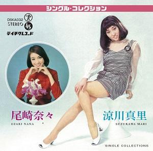 涼川真理+尾崎奈々 / シングル・コレクション