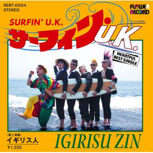 イギリス人 / SURFIN' U.K.