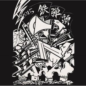 鉄アレイ / WARHEAD / 鉄弾頭2015