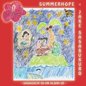 笹口騒音アロハオエ / SUMMERHOPE/ JAKE SASABUKURO