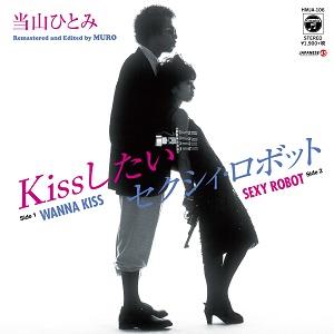 当山ひとみ / Kissしたい / セクシィ・ロボット
