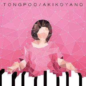 矢野顕子 / Tong Poo