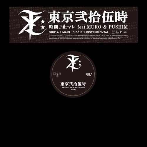 """東京弐拾伍時(DABO & MACKA-CHIN & SUIKEN & S-WORD) / 時間ヨ止マレ feat. MURO & Pushim""""12"""""""