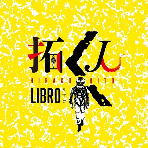 """LIBRO / リブロ / 拓く人""""アナログ2LP"""""""
