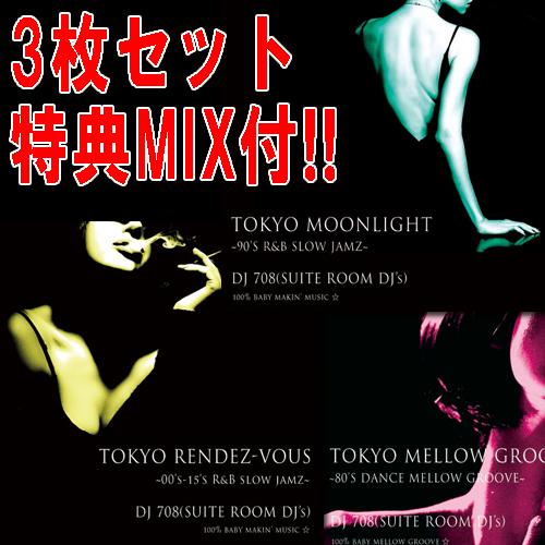 DJ 708 / Tokyo Rendez-Vous / Tokyo Moonlight / Tokyo Mellow Groove -3枚セット 特典MIX付き-