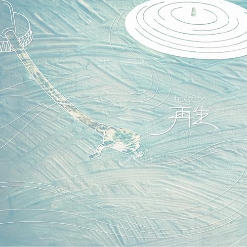 """hokuto / 再生 feat.WATT a.k.a. ヨッテルブッテル""""7"""""""