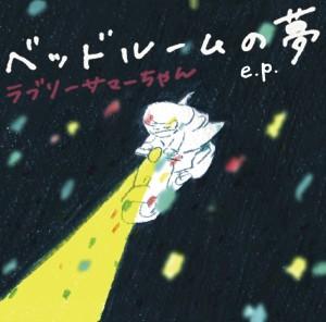 ラブリーサマーちゃん / ベッドルームの夢 e.p.