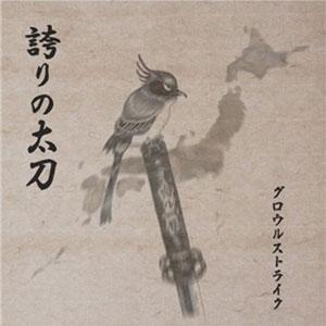 GROWL STRIKE / 誇りの太刀