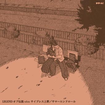 LEGENDオブ伝説 aka サイプレス上野 / サマーエンドロール