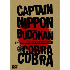 COBRA / CAPTAIN NIPPON BUDOKAN(DVD)