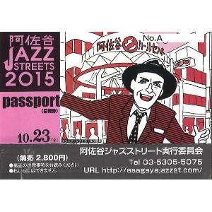 ASAGAYA JAZZ STREETS / 阿佐谷ジャズストリート / 阿佐谷ジャズストリート・チケット1日券(2015.10.23)
