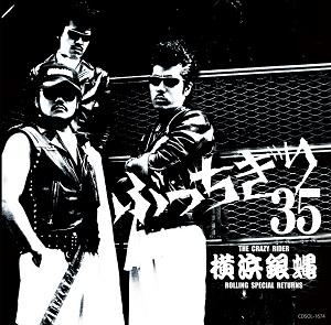 T.C.R横浜銀蠅R.S / ぶっちぎり35 ~オールタイム・ベスト