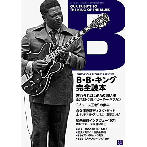 BLUES & SOUL RECORDS / ブルース&ソウル・レコーズ / B.B. キング完全読本