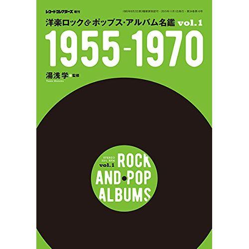 湯浅学 / 洋楽ロック&ポップス アルバム名鑑 VOL.1 1955-1970 (湯浅学監修)